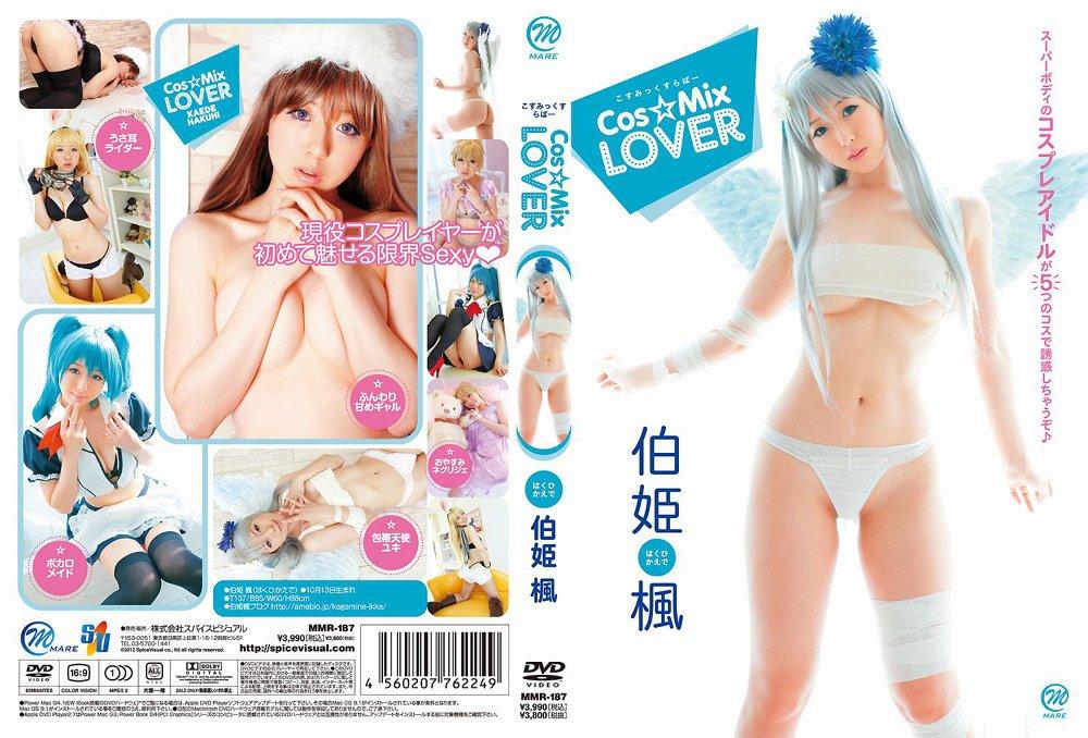 伯姫楓 Cos☆Mix LOVER