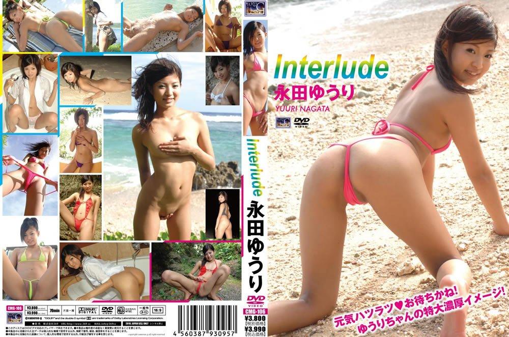 interlude 永田ゆうり